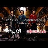 『たたら侍』×「ご縁の国しまね」コラボキャンペーン、渋谷109イベントスペースにて開催