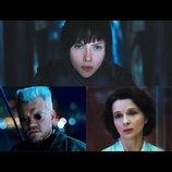 『ゴースト・イン・ザ・シェル』日本最速上映決定 スカーレット・ヨハンソンらの来日も