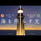 『光をくれた人』マイケル・ファスベンダー×デレク・シアンフランス監督、原作小説に落涙