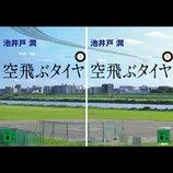 池井戸潤『空飛ぶタイヤ』、長瀬智也主演で映画化 長瀬「僕はいつも通り本気でやるだけです」