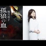 柚月裕子原作ベストセラー小説『孤狼の血』、東映により映画化決定