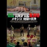 麻薬戦争をシャレっ気たっぷりに描く怪作! Netflix配信開始『メキシコ 地獄の抗争』の衝撃