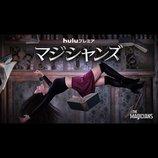 魔術学校を描くファンタジードラマ『マジシャンズ』予告映像 Hulu独占配信は3月15日スタート