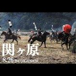 岡田准一主演×原田眞人監督『関ヶ原』、初映像を映画公式サイトにて公開