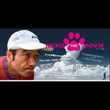猫ひろしのオリンピック挑戦をクラウドファンディングで映画化 支援者にはタイトル命名権も