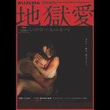 『変態村』監督が殺人鬼カップルの恋愛映画を手がける 『地獄愛』上映決定&ビジュアル公開