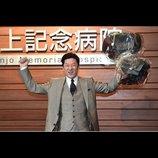 木村拓哉&浅野忠信、抱き合いクランクアップ祝う 『A LIFE』キャストコメント公開