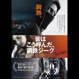 永井豪アニメをイタリア人監督が実写映画化 『皆はこう呼んだ、鋼鉄ジーグ』本予告