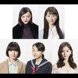 福島リラ、松井玲奈、新木優子ら、野田洋次郎主演ドラマ『100万円の女たち』出演決定