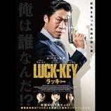 『鍵泥棒のメソッド』が原案、韓国コメディ映画『LUCK-KEY/ラッキー』公開決定