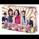 吉高由里子主演ドラマ『東京タラレバ娘』DVD&Blu-ray発売決定 特典にはメイキング映像も