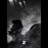 漆黒の闇に浮かび上がるマジンガーZの姿が 永井豪原作『劇場版マジンガーZ』第1弾ビジュアル
