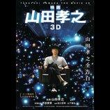 山田孝之はどこまでが冗談でどこからが本気か? 『映画 山田孝之3D』の可能性