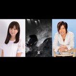 『劇場版マジンガーZ』声優に森久保祥太郎&茅野愛衣 スタッフ、超特報、世界公開も明らかに