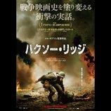 熾烈な戦場で命を救い続けるアンドリュー・ガーフィールドの姿が 『ハクソー・リッジ』予告編