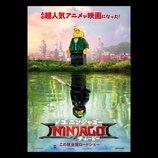 悪の支配者と主人公ーー因縁の親子が再会するシーンも 『レゴ ニンジャゴー ザ・ムービー』予告編