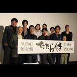 """EXILE小林直己、海外で""""日本の侍""""をどう説明? 『たたら侍』完成披露上映会レポ"""