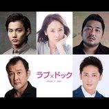 吉田羊、野村周平、玉木宏……鈴木おさむ初監督作『ラブ×ドック』出演へ