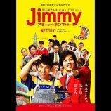 ジミー大西役の中尾明慶、明石家さんま役の小出恵介らキャスト集結 『Jimmy』キービジュアル