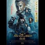 ジョニー・デップ主演『パイレーツ・オブ・カリビアン』シリーズ最新作 日本版ポスター公開