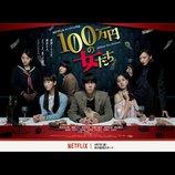 野田洋次郎が5人の美女に囲まれる 『100万円の女たち』キービジュアル&15秒スポット公開