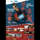 李相日、荻上直子、山戸結希……全11作品上映へ 台湾・高雄でPFF特集開催