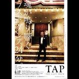 水谷豊、初監督作『TAP -THE LAST SHOW-』全国5大都市にてイベント開催へ