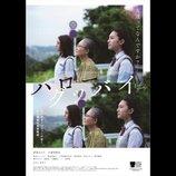 萩原みのり×久保田紗友W主演『ハローグッバイ』7月公開 2人の女子高生の友情描く