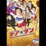 広瀬すず主演映画『チア☆ダン』、連続ドラマ化決定! TBSで来年度放送へ