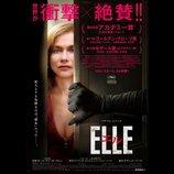 """ポール・ヴァーホーヴェン『エル ELLE』8月公開へ イザベル・ユペールが""""本性""""表す予告編も"""