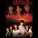 稲葉友×NGT48『ひぐらしのなく頃に』DVDリリース決定 加藤美南と中井りかの涙捉えた映像も