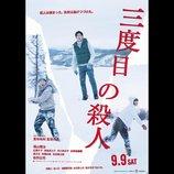 福山雅治と役所広司が取調室で対峙 是枝裕和監督最新作『三度目の殺人』特報映像