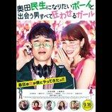 大根仁最新作『民生ボーイと狂わせガール』予告編 妻夫木聡が水原希子に翻弄されるシーンも