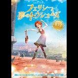 バレリーナを目指す少女描くアニメーション、『フェリシーと夢のトウシューズ』公開へ