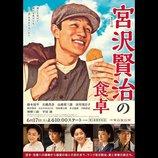 鈴木亮平主演『宮沢賢治の食卓』に山崎育三郎ら出演へ 「亮平さんが愛おしくてしょうがない」