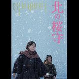 吉永小百合、北の大地で懸命に生きる特報映像 『北の桜守』第1弾ポスターも
