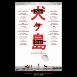 RADWIMPS・野田洋次郎も参加! ウェス・アンダーソン最新作『犬ヶ島』2018年春日本公開へ