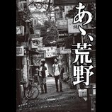 菅田将暉×ヤン・イクチュン『あゝ、荒野』2部作連続公開 森山大道によるイメージビジュアルも