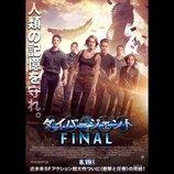 シリーズ最新作『ダイバージェント FINAL』8月公開へ アクションシーン満載の予告編も