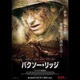 "A・ガーフィールド、""命を救う""戦いに挑む 『ハクソー・リッジ』日本版ポスター&予告編"