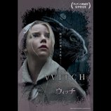 『スプリット』ヒロインが主演に サンダンス映画祭監督賞受賞『ウィッチ』7月公開へ