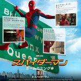 """『スパイダーマン:ホームカミング』、""""オート・フィット・スーツ""""を紹介した第2弾映像"""