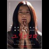 吉高由里子と松山ケンイチが涙する姿も 『ユリゴコロ』特報映像&ティザービジュアル