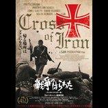 サム・ペキンパー『戦争のはらわた』リマスター版公開へ 町山智浩「生涯最高の映画です」