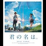 特典満載のコレクターズ・エディションも 『君の名は。』Blu-ray&DVD、全4形態で7月発売へ