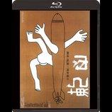 岡本喜八監督『肉弾』や東陽一監督『サード』など、ATG4作品初ブルーレイ化へ