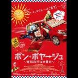 真っ赤なワゴン車が高速道路で大暴走! 『ボン・ボヤージュ』予告編&本ポスター