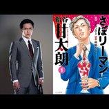 尾上松也、連ドラ初主演でスイーツ男子に 「木ドラ25」第2弾『さぼリーマン甘太朗』7月スタート