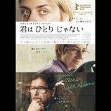父と娘の止まった時間が動き出す ベルリン国際映画祭銀熊賞受賞『君はひとりじゃない』予告編