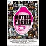 ドキュメンタリー映画『MOTHER FUCKER』予告編 本編シーン詰め込んだメインビジュアルも